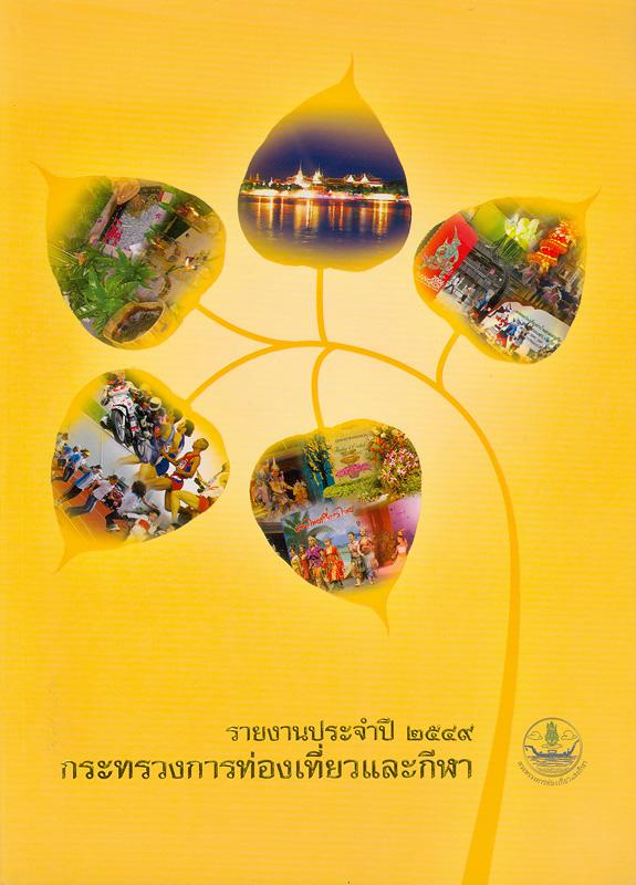 รายงานประจำปี 2549 กระทรวงการท่องเที่ยวและกีฬา /กระทรวงการท่องเที่ยวและกีฬา||รายงานประจำปี กระทรวงการท่องเที่ยวและกีฬา  |Annual report 2006 Ministry of Tourism and Sport