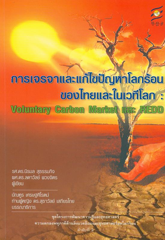 การเจรจาและแก้ไขปัญหาโลกร้อนของไทยและในเวทีโลก /นิรมล สุธรรมกิจ และ ลดาวัลย์ พวงจิตร||Voluntary carbon market และ REDD||ชุดโครงการพัฒนาความรู้และยุทธศาสตร์ความตกลงพหุภาคีด้านสิ่งแวดล้อมและยุทธศาสตร์ลดโลกร้อน ;ลำดับที่ 2