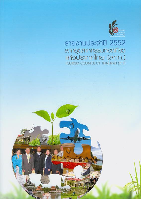 รายงานประจำปี 2552 สภาอุตสาหกรรมท่องเที่ยวแห่งประเทศไทย /สภาอุตสาหกรรมท่องเที่ยวแห่งประเทศไทย (สทท.)  Annual report 2009 Tourism Council of Thailand รายงานประจำปี สภาอุตสาหกรรมท่องเที่ยวแห่งประเทศไทย