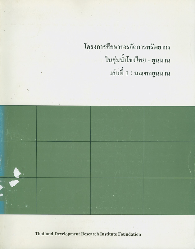 โครงการศึกษาการจัดการทรัพยากรในลุ่มน้ำโขงไทย-ยูนาน.เล่มที่ 1 :มณฑลยูนนาน /โดย สถาบันวิจัยเพื่อการพัฒนาประเทศไทยร่วมกับศูนย์เศรษฐกิจและเทคโนโลยี มณฑลยูนนาน ; มิ่งสรรพ์ ขาวสอาด, บรรณาธิการ||การจัดการทรัพยากรในลุ่มน้ำโขงไทย-ยูนาน