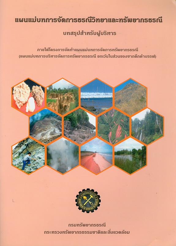 แผนแม่บทการจัดการธรณีวิทยาและทรัพยากรธรณี :บทสรุปสำหรับผู้บริหาร /กรมทรัพยากรธรณี กระทรวงทรัพยากรธรรมชาติและสิ่งแวดล้อม