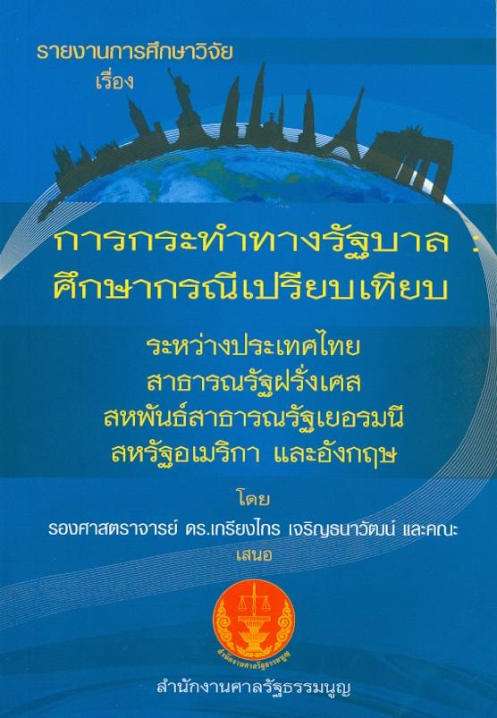 การกระทำทางรัฐบาล :ศึกษากรณีเปรียบเทียบระหว่างประเทศไทย สาธารณรัฐฝรั่งเศส สหพันธ์สาธารณรัฐเยอรมนี สหรัฐอเมริกา และอังกฤษ /เกรียงไกร เจริญธนาวัฒน์ ... [และคณะ]||รายงานการศึกษาวิจัยเรื่อง การกระทำทางรัฐบาล ศึกษากรณี เปรียบเทียบระหว่างประเทศไทย สาธารณรัฐฝรั่งเศส สหพันธ์สาธารณรัฐเยอรมนี สหรัฐอเมริกา และอังกฤษ