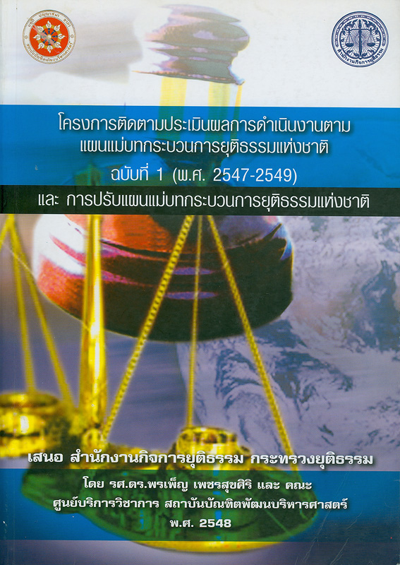 รายงานฉบับสมบูรณ์โครงการติดตามประเมินผลการดำเนินงานตามแผนแม่บทกระบวนการยุติธรรมแห่งชาติ ฉบับที่ 1 (พ.ศ.2547-2549) และการปรับแผนแม่บทกระบวนการยุติธรรมแห่งชาติ /พรเพ็ญ เพชรสุขศิริ ...[และคนอื่น ๆ]||โครงการติดตามประเมินผลการดำเนินงานตามแผนแม่บทกระบวนการยุติธรรมแห่งชาติ ฉบับที่ 1 (พ.ศ.2547-2549)และการปรับแผนแม่บทกระบวนการยุติธรรมแห่งชาติ