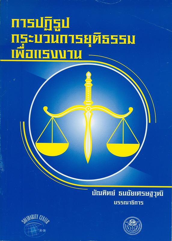การปฏิรูปกระบวนการยุติธรรมเพื่อแรงงาน /บัณฑิตย์ ธนชัยเศรษฐวุฒิ, บรรณาธิการ