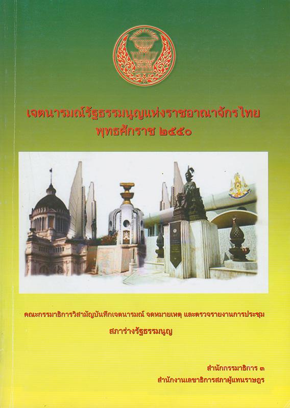 เจตนารมณ์รัฐธรรมนูญแห่งราชอาณาจักรไทย พุทธศักราช 2550 /คณะกรรมาธิการวิสามัญบันทึกเจตนารมณ์ จดหมายเหตุและตรวจรายงานการประชุม สภาร่างรัฐธรรมนูญ สำนักกรรมาธิการ 3 สำนักงานเลขาธิการสภาผู้แทนราษฎร