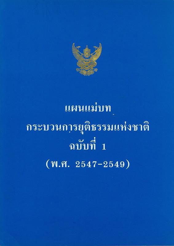 แผนแม่บทกระบวนการยุติธรรมแห่งชาติ (พ.ศ. 2547-2549) /สำนักงานกิจการยุติธรรม กระทรวงยุติธรรม