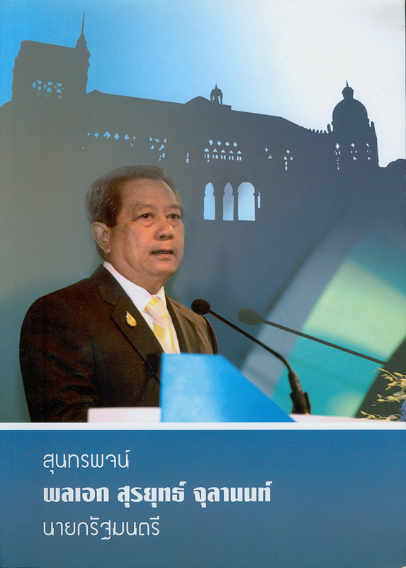 สุนทรพจน์ พลเอก สุรยุทธ์ จุลานนท์ นายกรัฐมนตรี ตุลาคม ถึง ธันวาคม 2549 /กลุ่มยุทธศาสตร์และแผนการประชาสัมพันธ์สำนักโฆษก สำนักเลขาธิการนายกรัฐมนตรี