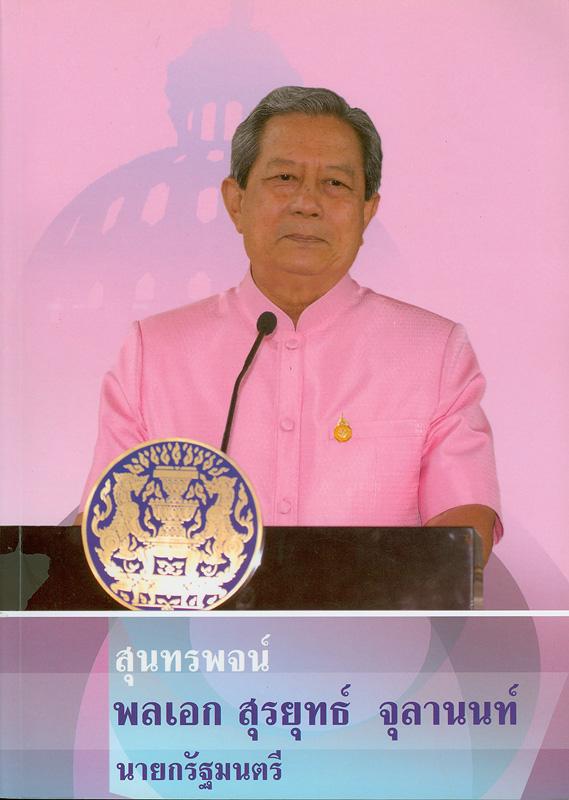 สุนทรพจน์ พลเอก สุรยุทธ์ จุลานนท์ นายกรัฐมนตรี :มกราคม ถึง มีนาคม 2550 /กลุ่มยุทธศาสตร์และแผนการประชาสัมพันธ์สำนักโฆษก สำนักเลขาธิการนายกรัฐมนตรี