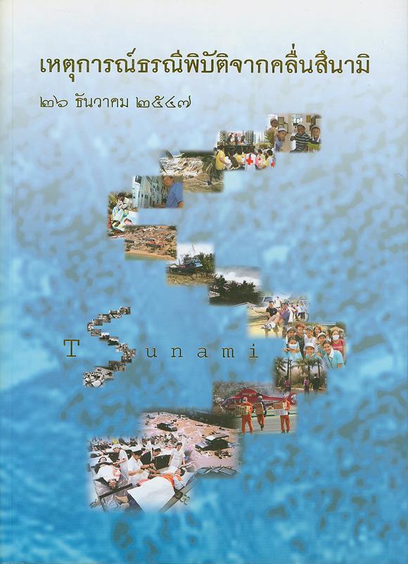 เหตุการณ์ธรณีพิบัติจากคลื่นสึนามิ 26 ธันวาคม 2547 /สำนักหอจดหมายเหตุแห่งชาติ กรมศิลปากร