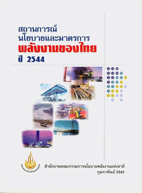 สถานการณ์นโยบายและมาตรการพลังงานของไทย ปี 2544 /สำนักงานนโยบายและแผนพลังงาน