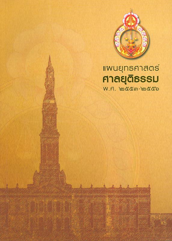 แผนยุทธศาสตร์ศาลยุติธรรม พ.ศ. 2553-2556 /สำนักงานศาลยุติธรรม