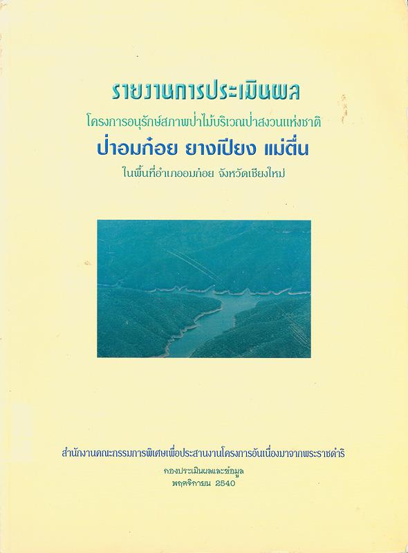 รายงานการประเมินผลโครงการอนุรักษ์สภาพป่าไม้บริเวณป่าสงวนแห่งชาติป่าอมก๋อย ยางเปียง แม่ตื่นในพื้นที่อำเภออมก๋อย จังหวัดเชียงใหม่ /กองประเมินผลและข้อมูล สำนักงานคณะกรรมการพิเศษเพื่อประสานงานโครงการอันเนื่องมาจากพระราชดำริ||โครงการอนุรักษ์สภาพป่าไม้บริเวณป่าสงวนแห่งชาติป่าอมก๋อย ยางเปียง แม่ตื่นในพื้นที่อำเภออมก๋อย จังหวัดเชียงใหม่