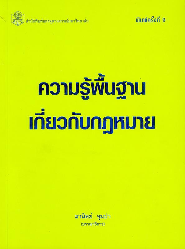 ความรู้พื้นฐานเกี่ยวกับกฎหมาย /มานิตย์ จุมปา, บรรณาธิการ
