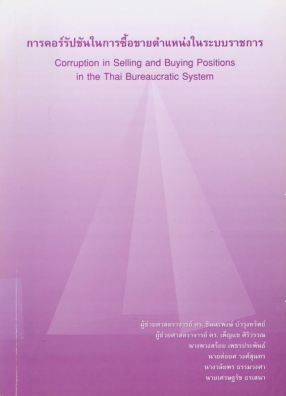 รายงานการศึกษาวิจัยเรื่อง การคอร์รัปชันในการซื้อขายตำแหน่งในระบบราชการ /ชินนะพงษ์ บำรุงทรัพย์ ... [และคนอื่น ๆ]||Corruption in selling and buying positions in the Thai bureaucratic system|การคอร์รัปชันในการซื้อขายตำแหน่งในระบบราชการ