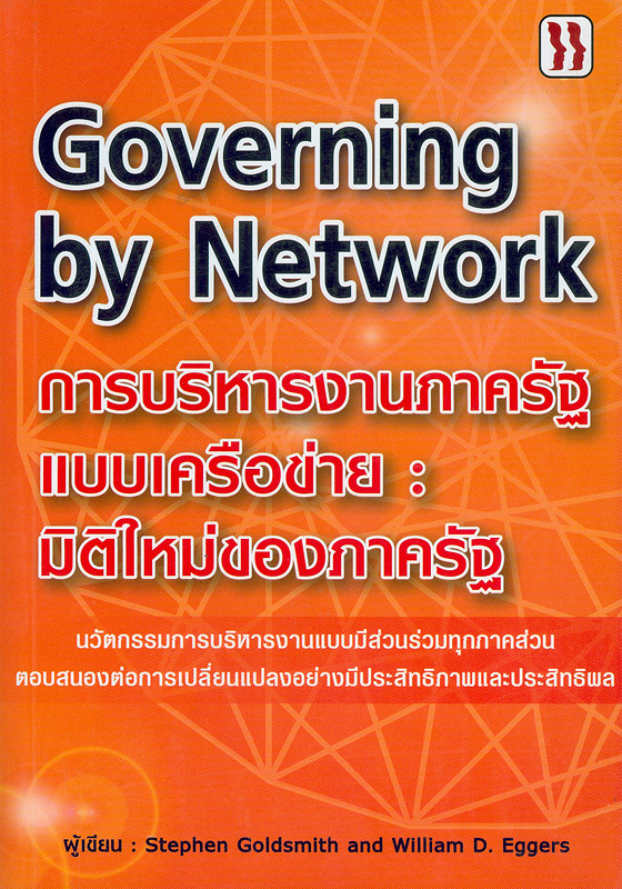 การบริหารงานภาครัฐแบบเครือข่าย :มิติใหม่ของภาครัฐ /ผู้เขียน Stephen Goldsmith & William D. Eggers ; แปลและเรียบเรียงโดย, จักร ติงศภัทิย์, กฤษฎา ปราโมทย์ธนา||Governing by network : the new shape ofthe public sector