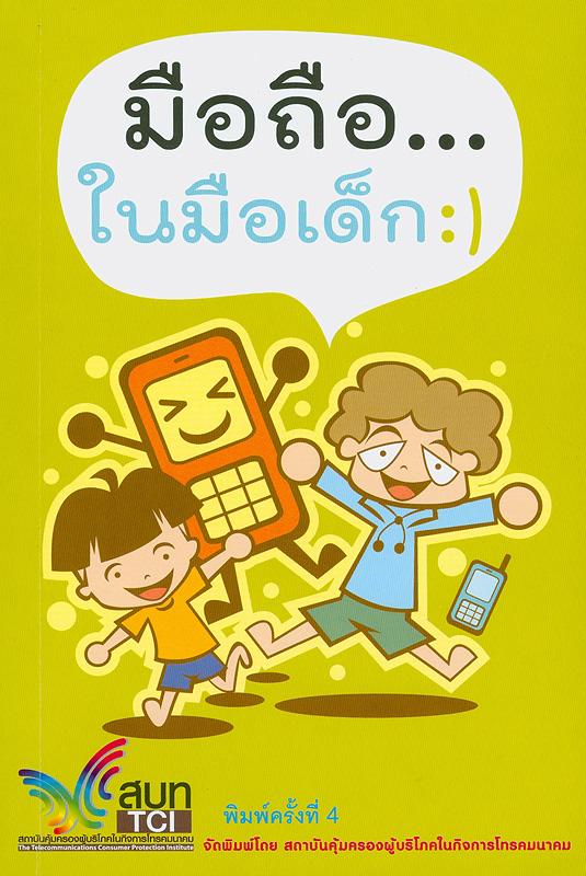 มือถือ... ในมือเด็ก :คู่มือเพื่อการใช้โทรศัพท์มือถือของเด็กและเยาวชนอย่างสร้างสรรค์เท่าทันและปลอดภัย /ฐิตินันท์ ศรีสถิต และ อวยพร แต้ชูตระกูล||มือถือในมือเด็ก