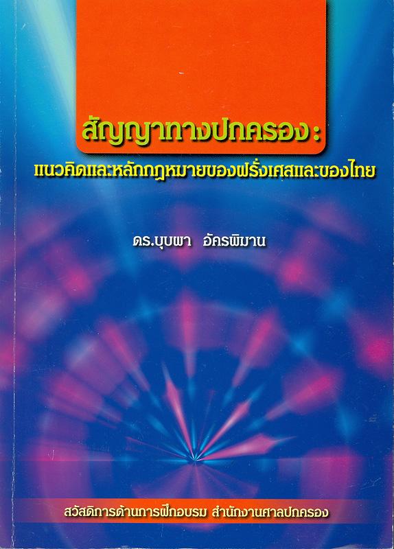 สัญญาทางปกครอง :แนวคิดและหลักกฎหมายของฝรั่งเศสและของไทย /บุบผา อัครพิมาน