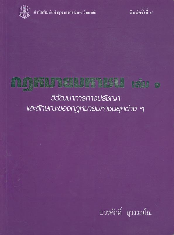 กฎหมายมหาชน.เล่ม 1,วิวัฒนาการทางปรัชญาและลักษณะของกฎหมายมหาชนยุคต่าง ๆ /บวรศักดิ์ อุวรรณโณ