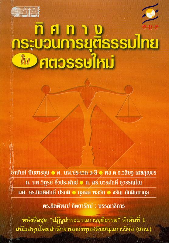 ทิศทางกระบวนการยุติธรรมไทยในศตวรรษใหม่ /กิตติพงษ์ กิตยารักษ์, บรรณาธิการ||หนังสือชุดปฏิรูปกระบวนการยุติธรรม ;ลำดับที่ 1
