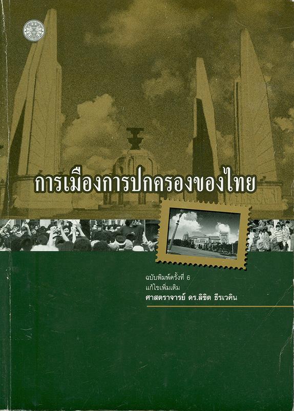การเมืองการปกครองของไทย /ลิขิต ธีรเวคิน