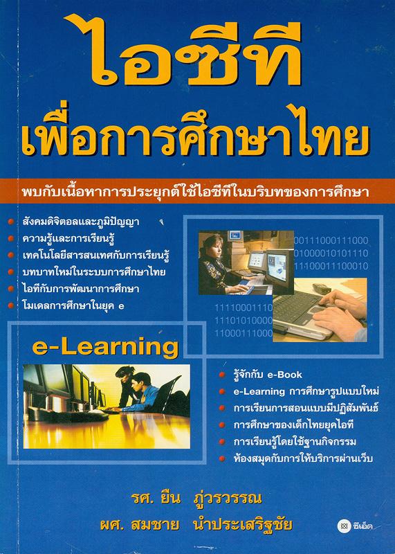 ไอซีทีเพื่อการศึกษาไทย /ยืน ภู่วรวรรณ, สมชาย นำประเสริฐชัย