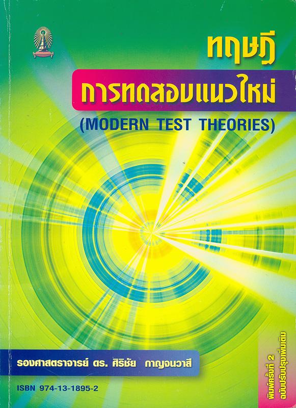 ทฤษฎีการทดสอบแนวใหม่ /ศิริชัย กาญจนวาสี||Modern test theories