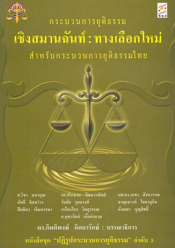 กระบวนการยุติธรรมเชิงสมานฉันท์ :ทางเลือกใหม่สำหรับกระบวนการยุติธรรมไทย /กิตติพงษ์ กิตยารักษ์, บรรณาธิการ||หนังสือชุดปฏิรูปกระบวนการยุติธรรม ;ลำดับที่ 3