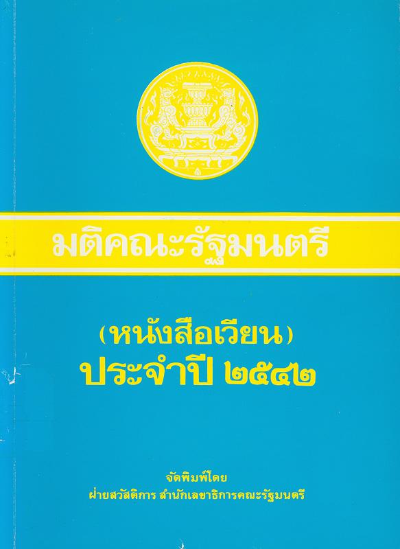มติคณะรัฐมนตรี (หนังสือเวียน) ประจำปี 2542 /ฝ่ายสวัสดิการ สำนักงานเลขาธิการคณะรัฐมนตรี