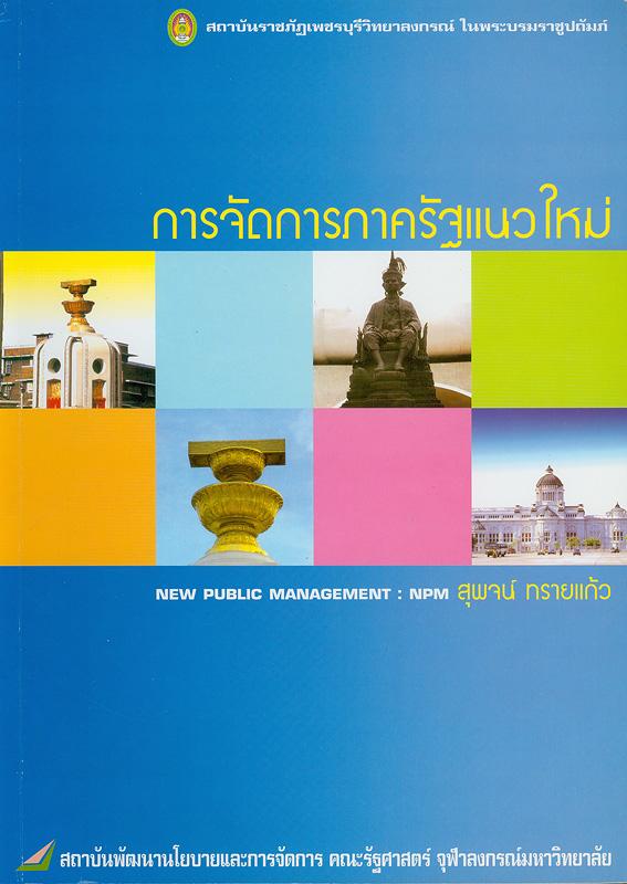 การจัดการภาครัฐแนวใหม่ /สุพจน์ ทรายแก้ว  New public management : NPM