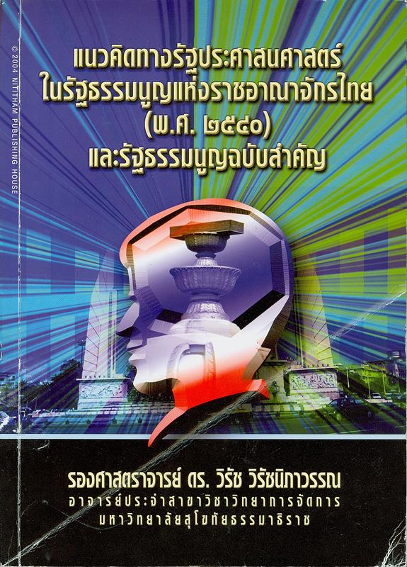 แนวคิดทางรัฐประศาสนศาสตร์ในรัฐธรรมนูญแห่งราชอาณาจักรไทย (พ.ศ. 2540) และรัฐธรรมนูญฉบับสำคัญ /รัช วิรัชนิภาวรรณ||Concepts of public administration under the provisions ofThai constitution (B.E. 2540) and other Thai significant constitutions