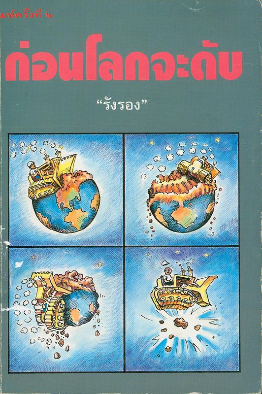 ก่อนโลกจะดับ /Lester R. Brown, Christopher Flavin, Sandra Postel ; รังรอง, แปล ||Saving the planet