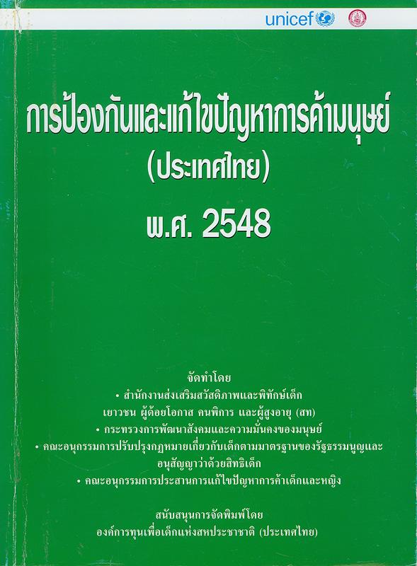 การป้องกันและแก้ไขปัญหาการค้ามนุษย์ (ประเทศไทย) พ.ศ. 2548 /จัดทำโดย สำนักงานส่งเสริมสวัสดิภาพและพิทักษ์เด็ก เยาวชน ผู้ด้อยโอกาส คนพิการและผู้สูงอายุ ... [และอื่นๆ]