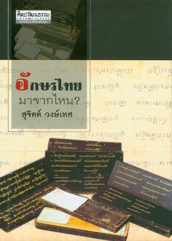 อักษรไทยมาจากไหน? /สุจิตต์ วงษ์เทศ||ศิลปวัฒนธรรมฉบับพิเศษ
