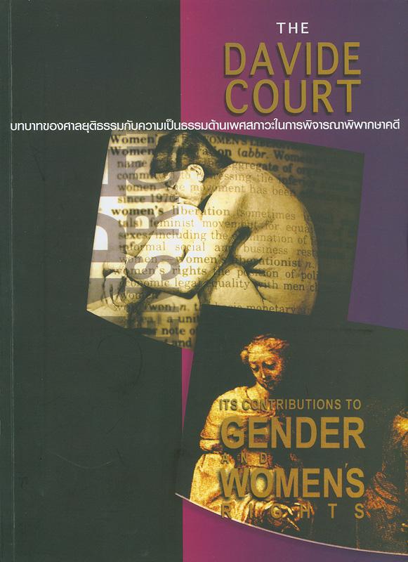 davide court :บทบาทของศาลยุติธรรมกับความเป็นธรรมด้านเพศภาวะในการพิจารณาพิพากษาคดี /โรเวนา วี กวนซอน และ มาร์การเร็ต ดี แม็กซานอค, ผู้วิจัย ; วาทิศ โสตถิพันธุ์, แปลและเรียบเรียง||The Davide court : its contributions to gender and women's rights |บทบาทของศาลยุติธรรมกับความเป็นธรรมด้านเพศภาวะในการพิจารณาพิพากษาคดี|ศาล ดาวิเด : บทบาทของศาลยุติธรรมกับความเป็นธรรมด้านเพศภาวะในการพิจารณาพิพากษาคดี