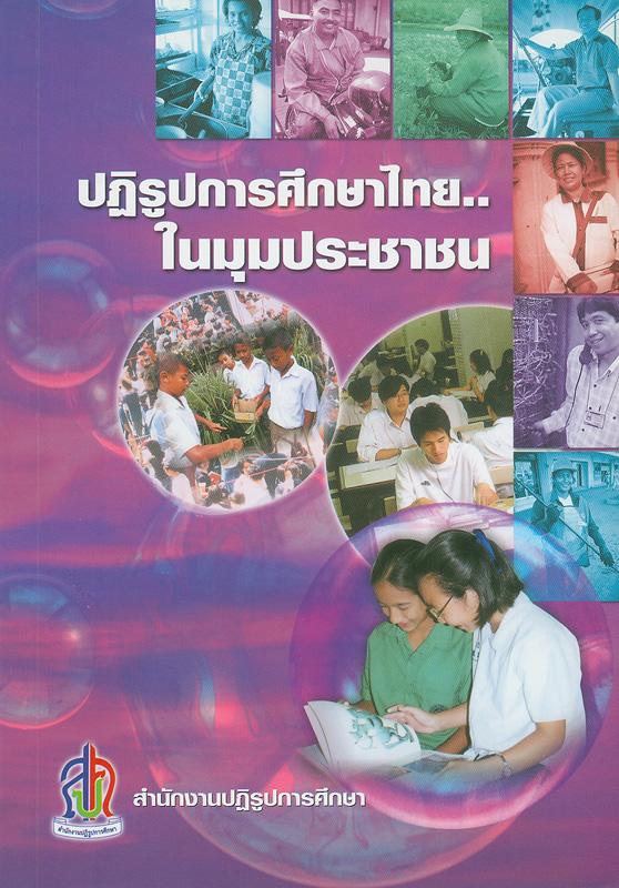 ปฏิรูปการศึกษาไทย... ในมุมประชาชน /ผู้เขียน อมรวิชช์ นาครทรรพ||ปฏิรูปการศึกษาไทยในมุมประชาชน