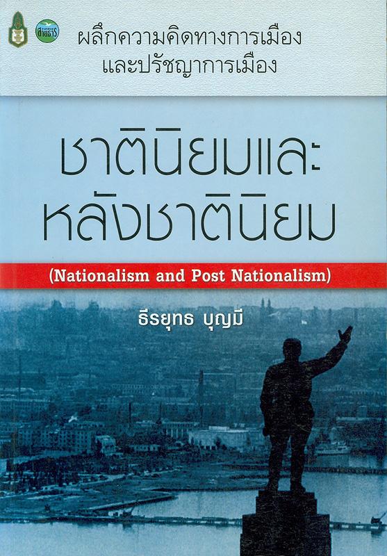 ชาตินิยมและหลังชาตินิยม /ธีรยุทธ บุญมี||Nationalism and post nationalism