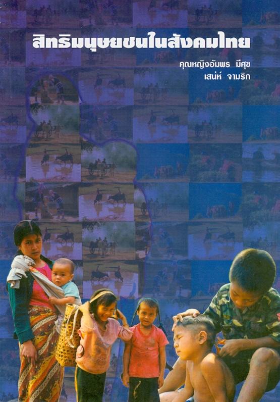 สิทธิมนุษยชนในสังคมไทย /คุณหญิงอัมพร มีศุข และเสน่ห์ จามริก