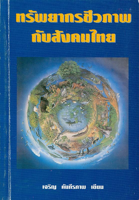 ทรัพยากรชีวภาพกับสังคมไทย /เจริญ คัมภีรภาพ