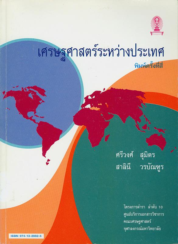 เศรษฐศาสตร์ระหว่างประเทศ /ผู้เขียน ศรีวงศ์ สุมิตร และ สาลี วรบัณฑูร ; บรรณาธิการ, สมชาย รัตนโกมุท