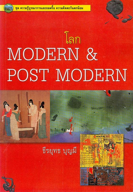 โลก modern & post modern /ธีรยุทธ บุญมี||ชุดความรู้บูรณาการและการถอดรื้อความคิดตะวันตกนิยม
