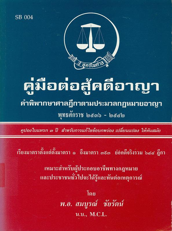 คู่มือต่อสู้คดีอาญา :คำพิพากษาศาลฎีกาตามประมวลกฎหมายอาญา พุทธศักราช 2536-2542 /สมบูรณ์ ชัยรัตน์