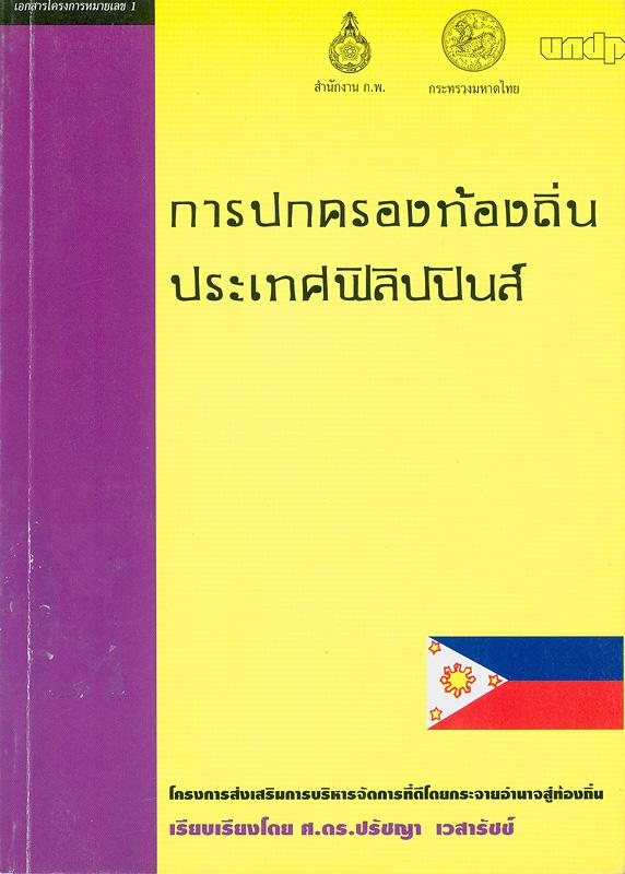 การปกครองท้องถิ่นประเทศฟิลิปปินส์ /ปรัชญา เวสารัชช์ , ผู้เรียบเรียง||เอกสารโครงการ ;หมายเลข 1