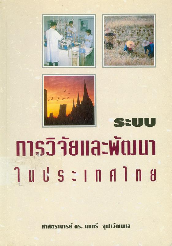 ระบบการวิจัยและพัฒนาในประเทศไทย /มนตรี จุฬาวัฒนทล