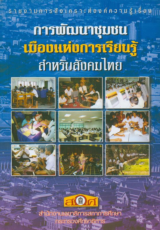รายงานการสังเคราะห์องค์ความรู้เรื่อง การพัฒนาชุมชนเมืองแห่งการเรียนรู้สำหรับสังคมไทย /สุมาลี สังข์ศรี||การพัฒนาชุมชนเมืองแห่งการเรียนรู้สำหรับสังคมไทย