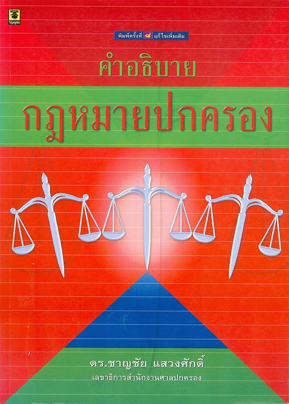 คำอธิบายกฎหมายปกครอง /ชาญชัย แสวงศักดิ์||กฎหมายปกครอง