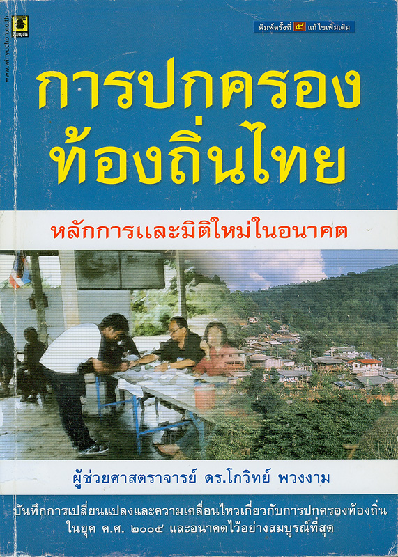 การปกครองท้องถิ่นไทย :หลักการและมิติใหม่ในอนาคต /โกวิทย์ พวงงาม