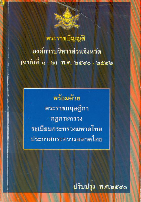พระราชบัญญัติองค์การบริหารส่วนจังหวัด พ.ศ. 2540 /ฝ่ายวิชาการสูตรไพศาล||พระราชบัญญัติองค์การบริหารส่วนจังหวัด (ฉบับที่ 1-2) พ.ศ. 2540-2542