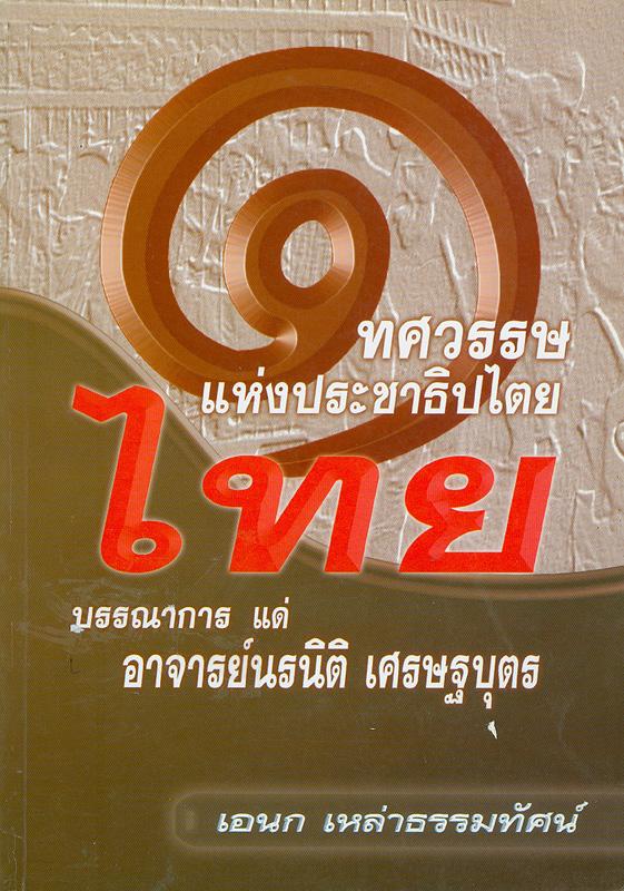 1 ทศวรรษแห่งประชาธิปไตยไทย /เอนก เหล่าธรรมทัศน์||หนึ่งทศวรรษแห่งประชาธิปไตยไทย