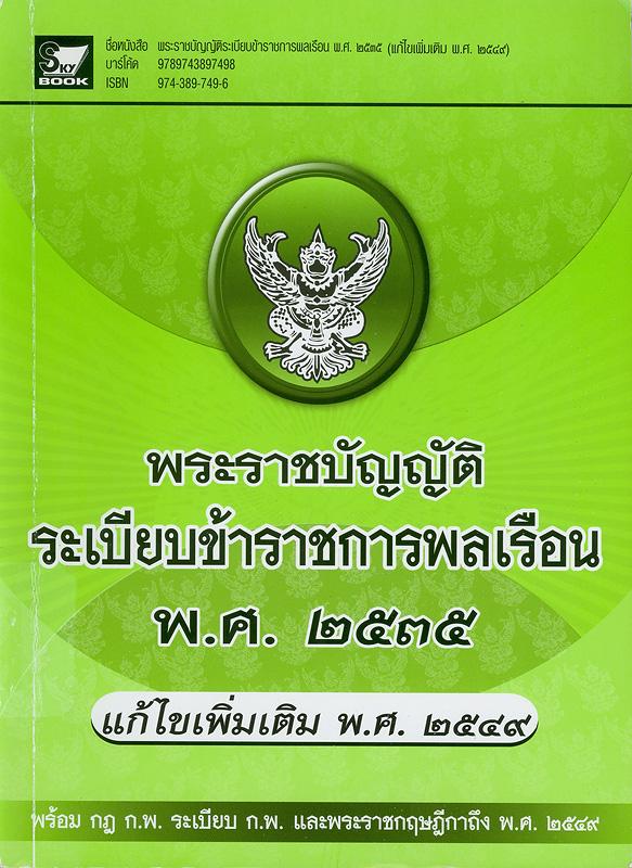 พระราชบัญญัติระเบียบข้าราชการพลเรือน พ.ศ. 2535 (แก้ไขเพิ่มเติม พ.ศ. 2549)||พระราชบัญญัติระเบียบข้าราชการพลเรือน พ.ศ. 2535 แก้ไขเพิ่มเติม พ.ศ. 2549 พร้อมกฏ ก.พ. ระเบียบ ก.พ. และพระราชกฤษฎีกาถึง พ.ศ. 2549