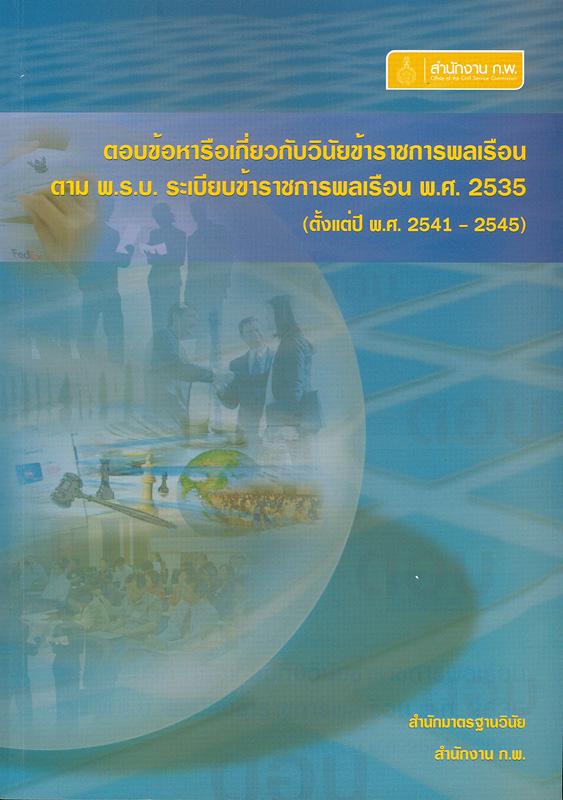 ตอบข้อหารือเกี่ยวกับวินัยข้าราชการพลเรือน ตาม พ.ร.บ. ระเบียบข้าราชการพลเรือน พ.ศ. 2535 (ตั้งแต่ปี พ.ศ. 2541 -2545) /สำนักมาตรฐานวินัย สำนักงาน ก.พ.